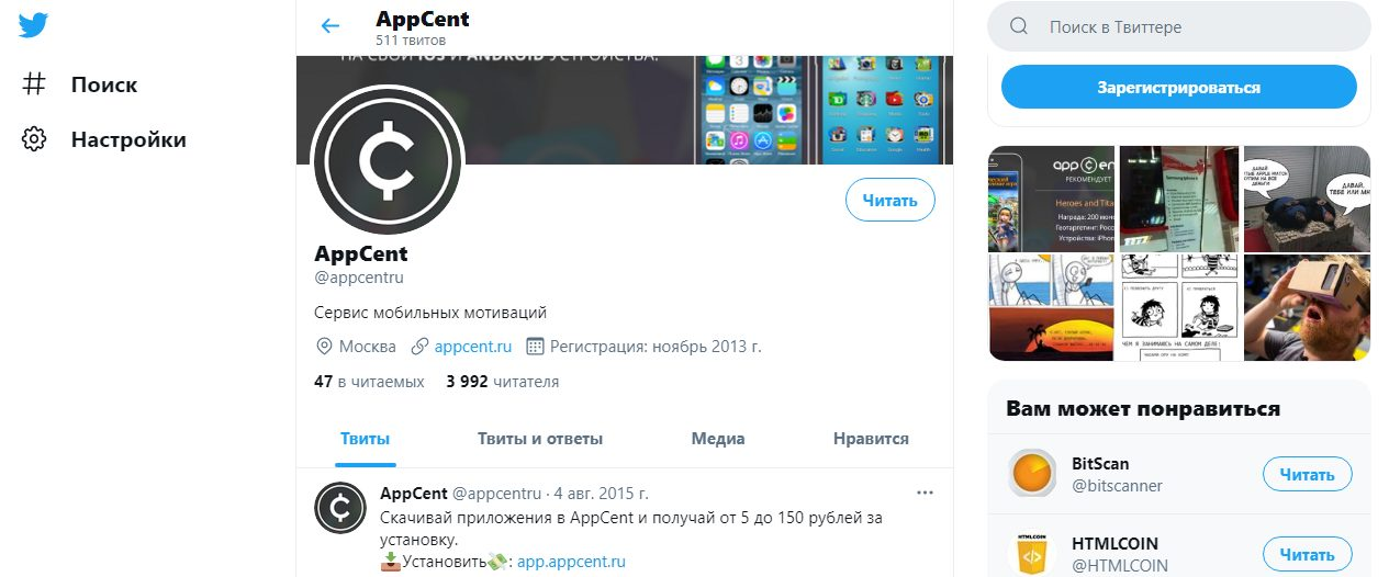 Страница в Twitter