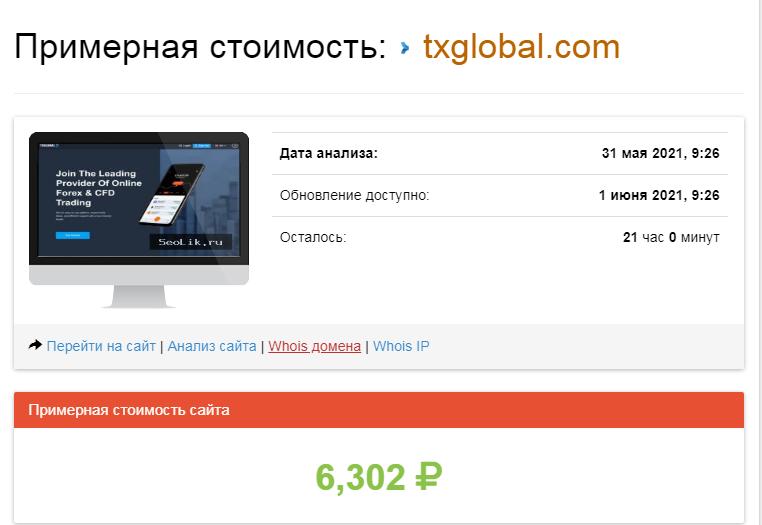 Цена сайта составляет 6 тысяч рублей