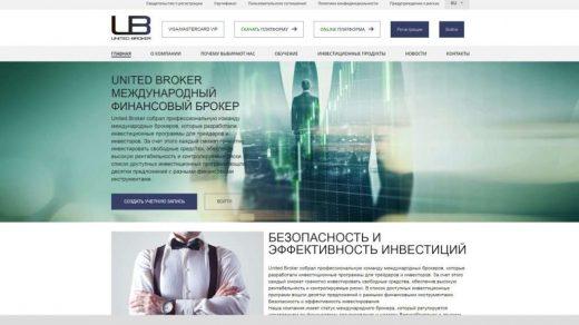 United Brokers - брокер-мошенник или надежная брокерская компания - отзывы