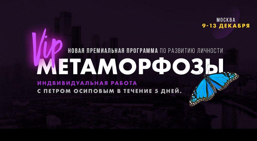 4-дневный VIP-курс в Сочи