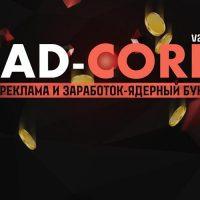 Ad-Core - заработок в интернете, отзывы пользователей