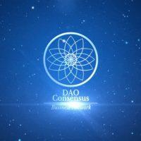 Бизнес-сообщество цифровых проектов Dao Consensus: отзывы