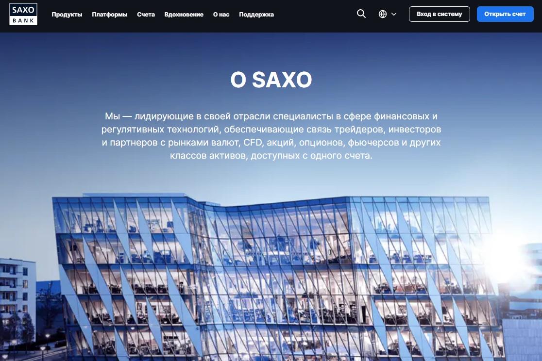 Брокерская компания «Саксо Банк»