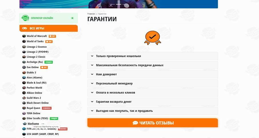 Гарантии сайта
