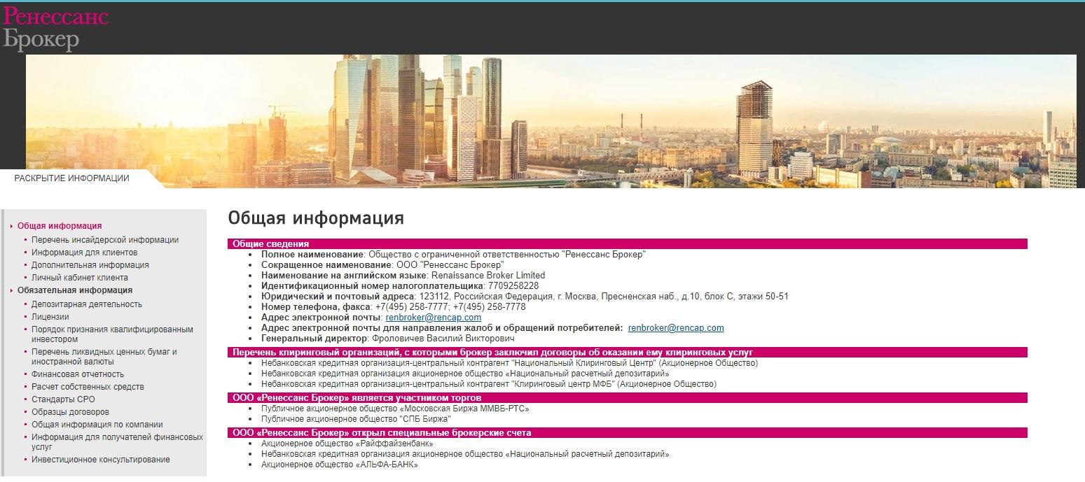 Информация об ООО «Ренессанс Брокер»