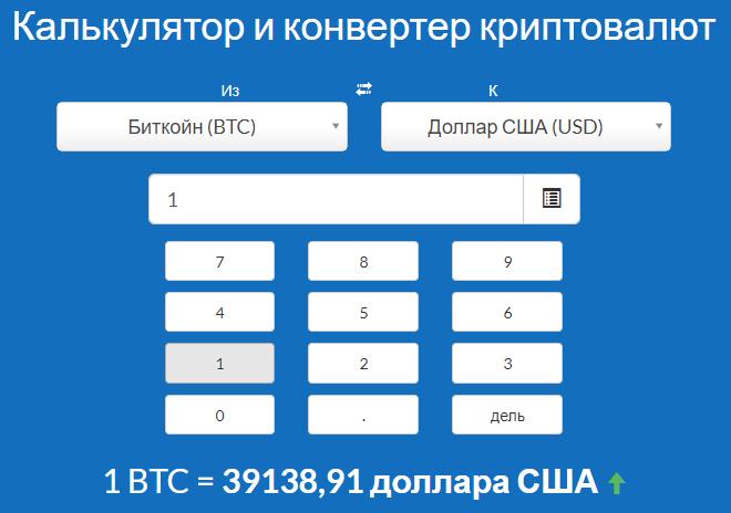 Калькулятор на Cryptonator