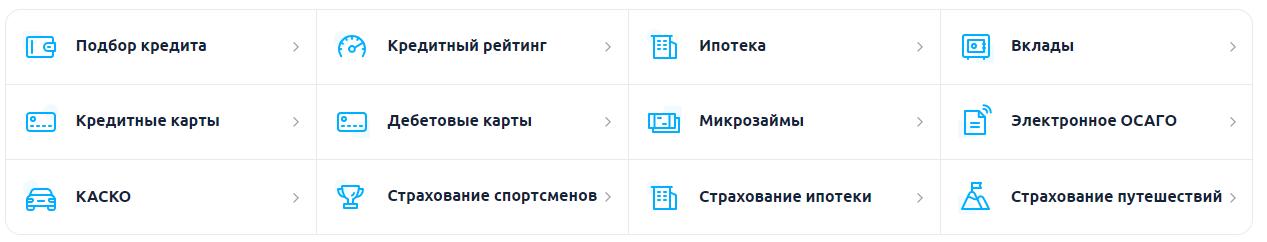 Кнопки для перехода в разные разделы