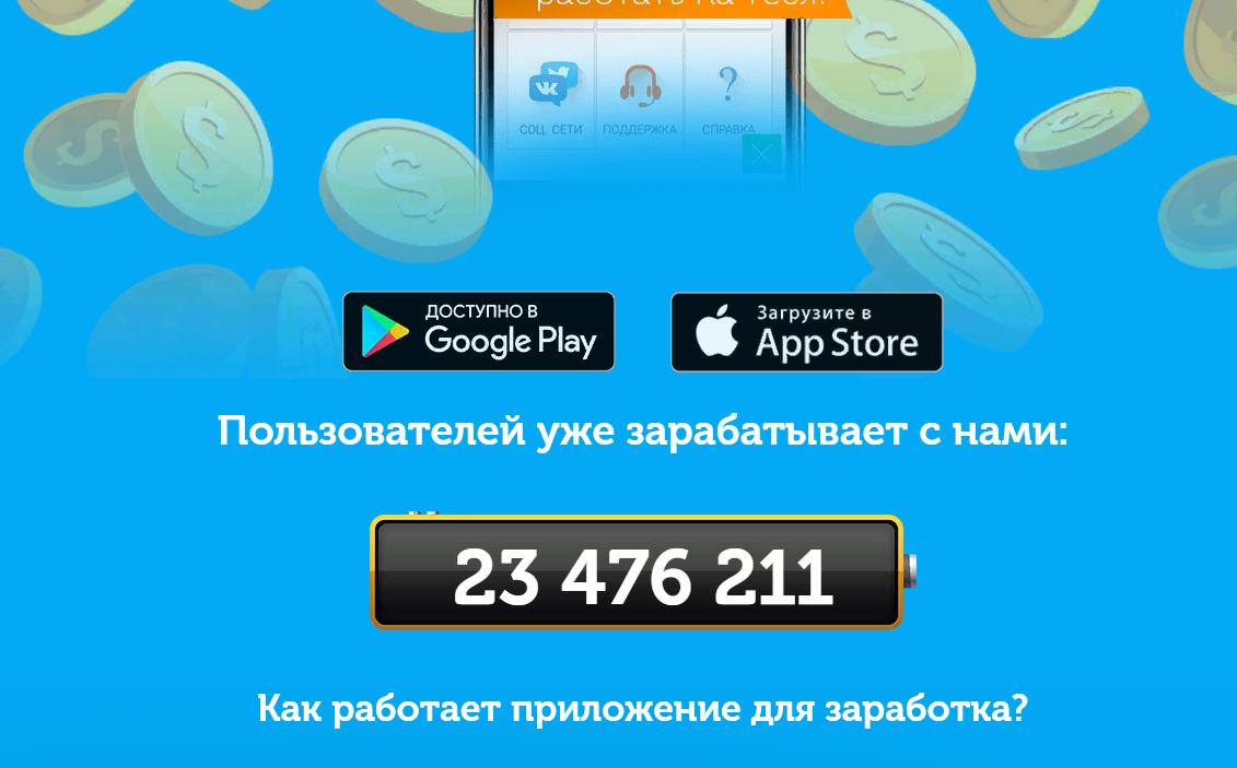 Количество клиентов «АдвертАпп»