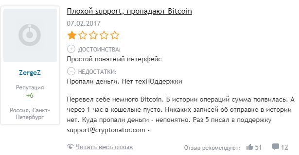 Комментарий ZergqZ отрицательный