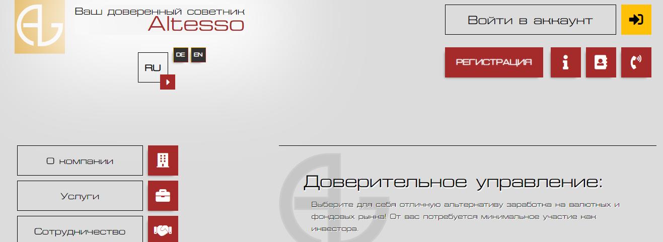 Компания Altesso
