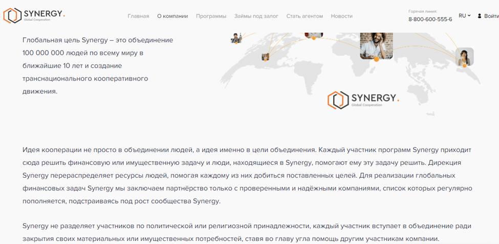 Компания Synergy Group