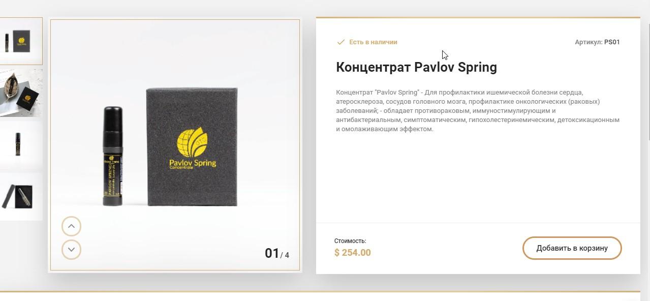 Концентрат Pavlov Spring
