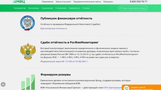 Московский Финансовый Центр: отзывы, можно ли доверять