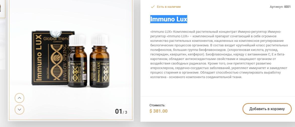 Нано-бальзам Immuno Lux