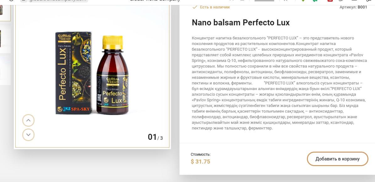 Нано-бальзам Perfecto Lux