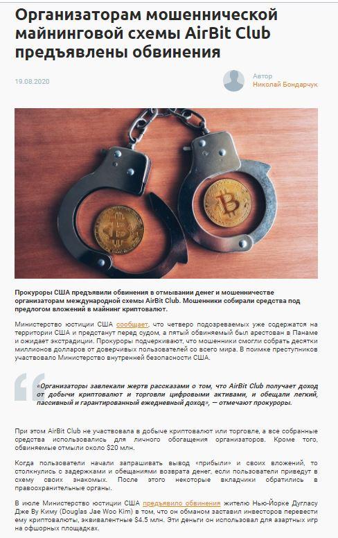 Обвинения платформы