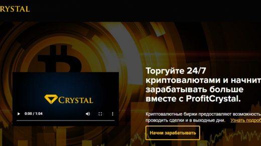 Обзор сайта profitcrystal.com — отзывы реальных пользователей