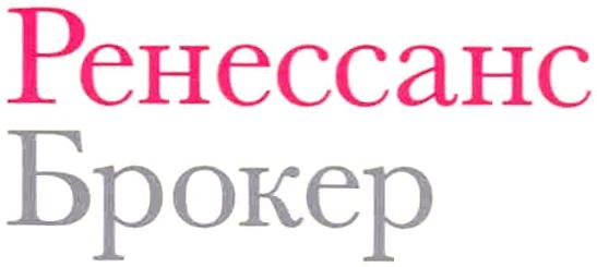 Официальный сайт «Ренессанс Брокер»
