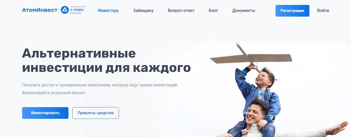 Официальный сайт Atominvest ru