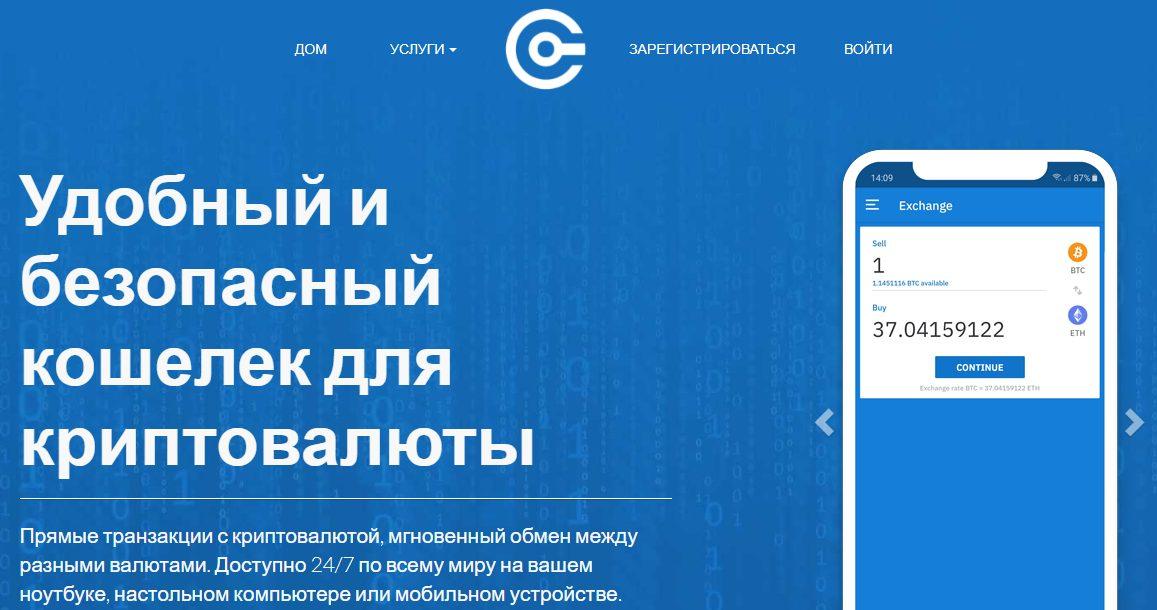 Онлайн-кошелек Cryptonator