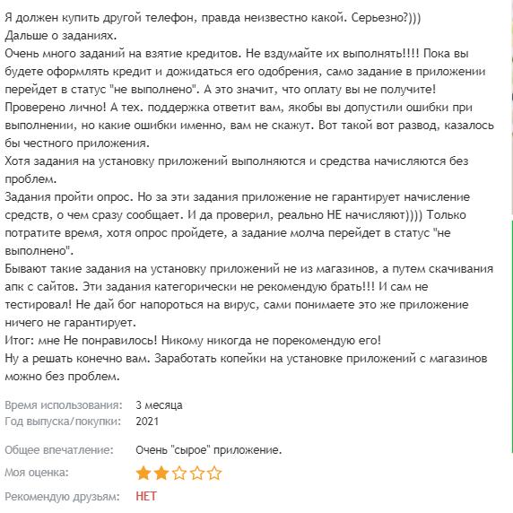 Отзыв АдвертАпп