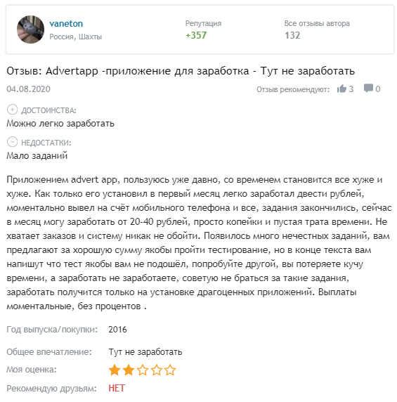 Отзыв AdvertApp