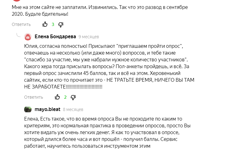 Отзывы о Internetopros.ru