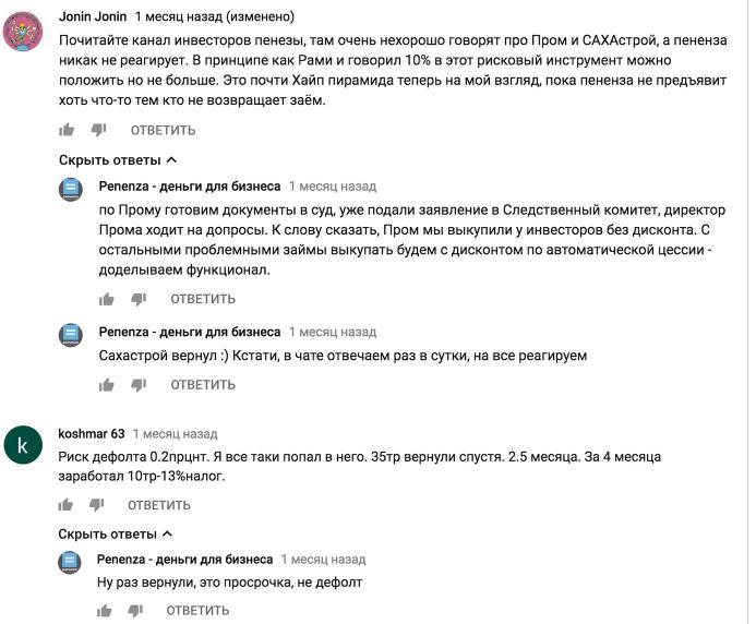Отзывы о работе «Пененза»