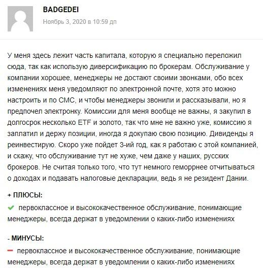 Отзывы о Saxo Bank