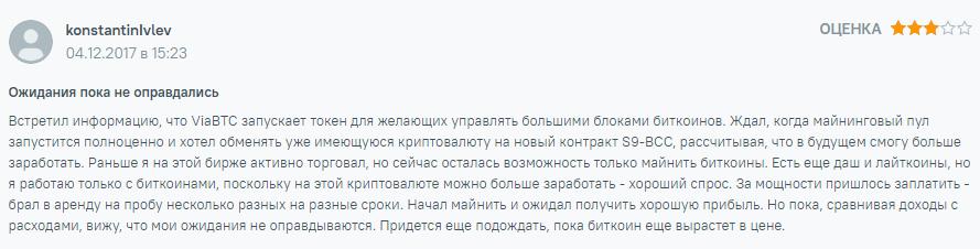 Отзывы о ViaBTC
