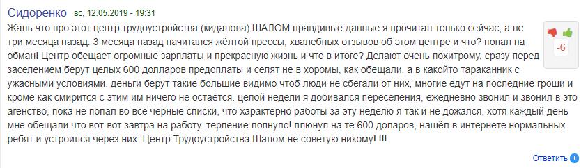 Отзывы об агентстве «Шалом»
