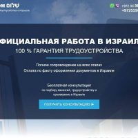 Отзывы пользователей о трудоустройстве в агентстве «Шалом»