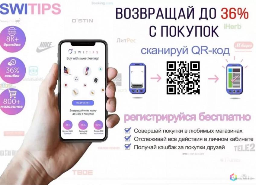 Платформа Switips