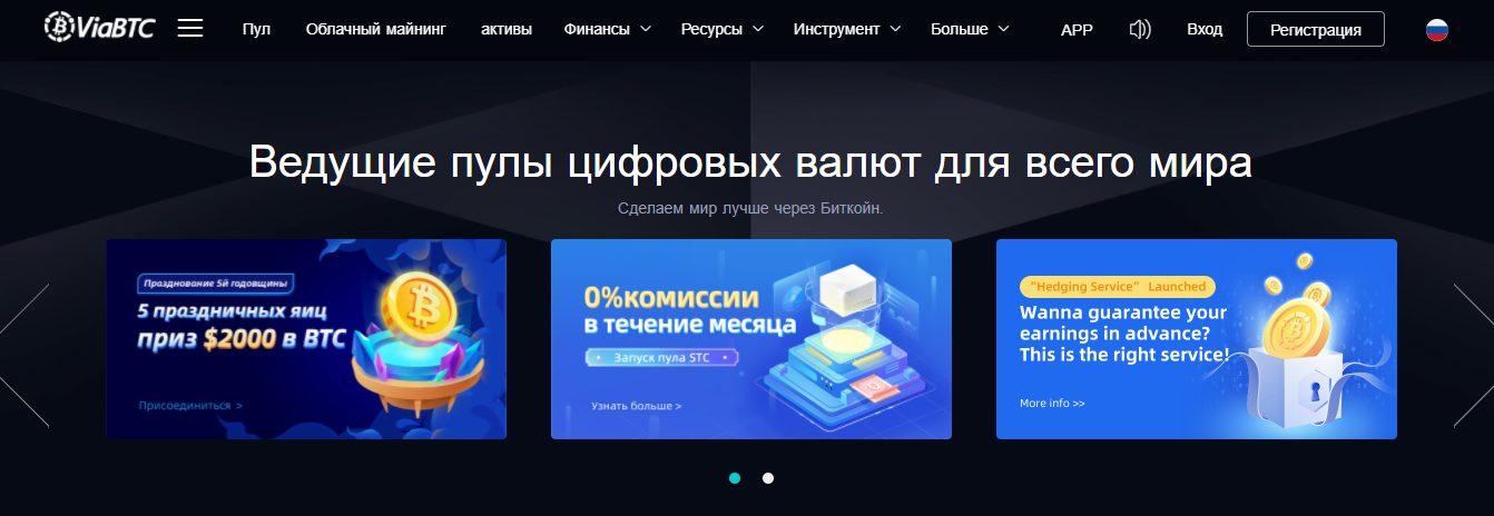 Платформа ViaBTC