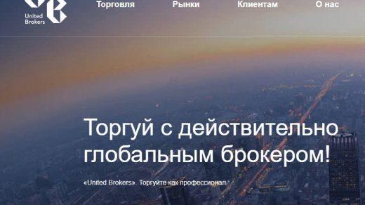 Подробный обзор сайта United Brokers — отзывы реальных пользователей