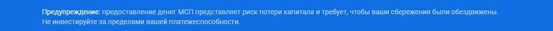 Предупреждение на главной странице сайта «АтомИнвест»