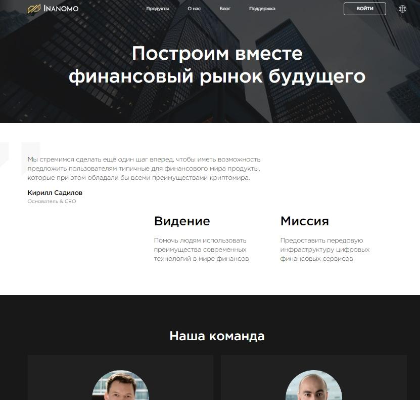 Проект inanomo