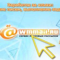 Программа для заработка wmmail ru: отзывы