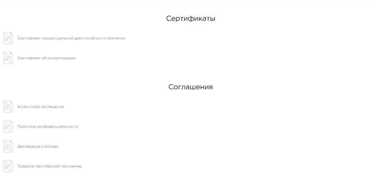 Раздел «Документация»