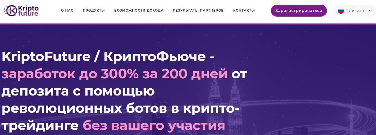 Сайт kriptofuture.com
