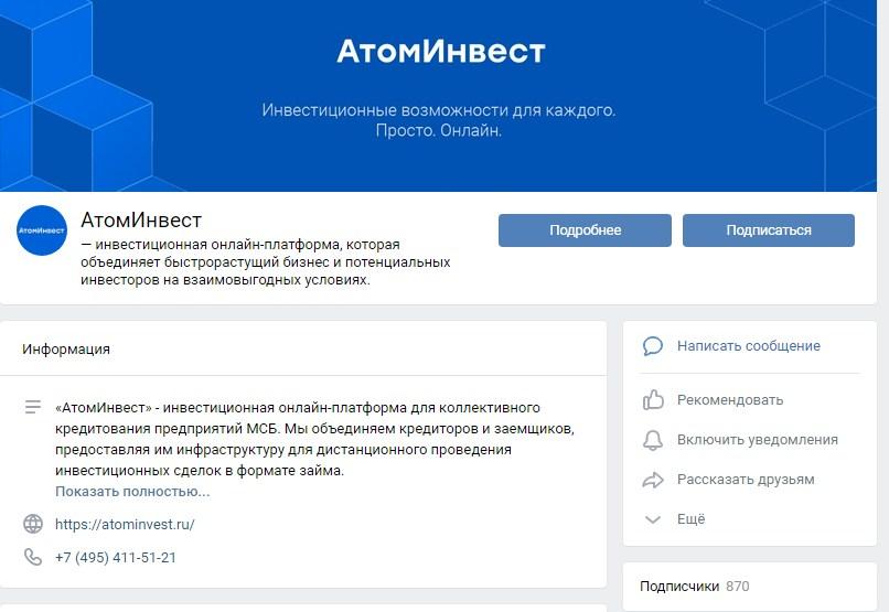 Страница «АтомИнвест» в «ВКонтакте»