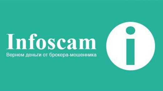 Возврат пострадавшим денег с помощью Infoscam: отзывы