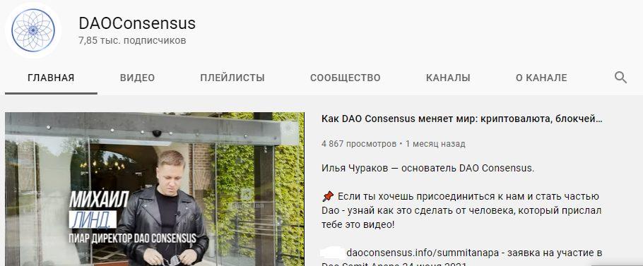 Ютуб-канал