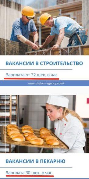 Зарплаты 30-32 шекеля в час