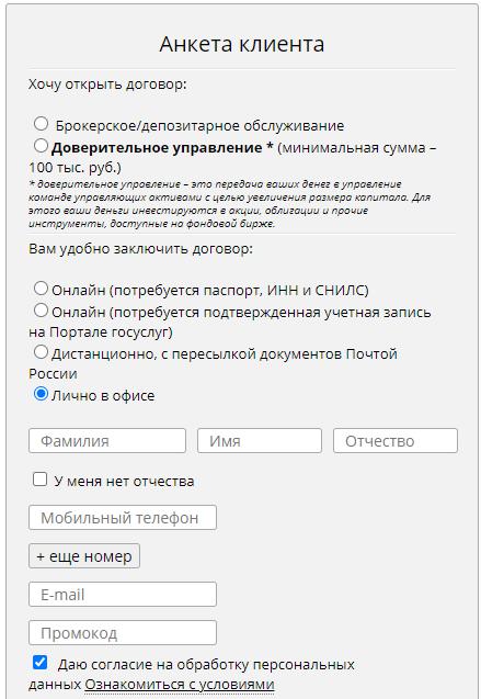 Анкета пользователя КИТ Финанс