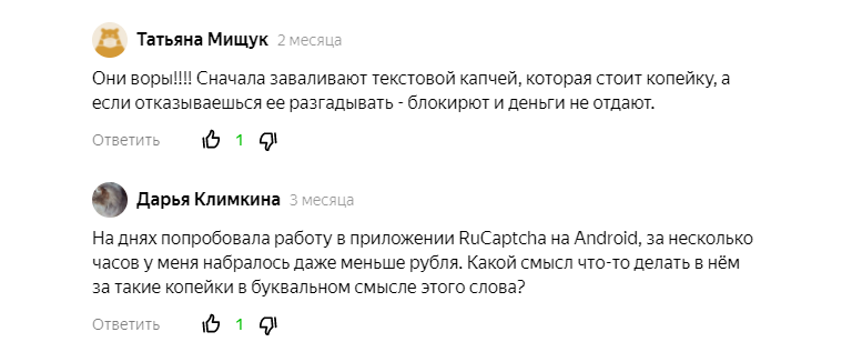 Честный отзыв о Рукапча