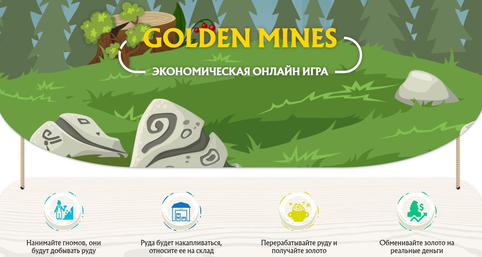Главная Golden Mines