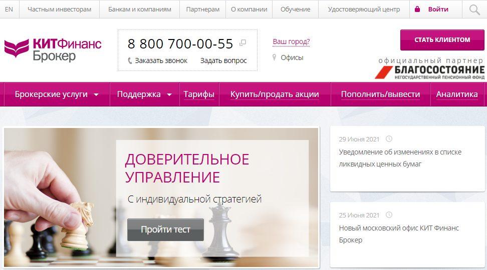 Главная КИТ Финанс
