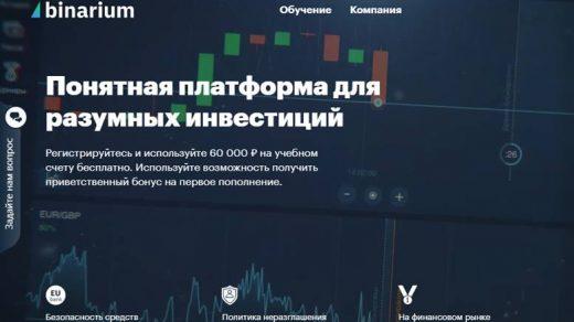 Главная сайта Binarium Global