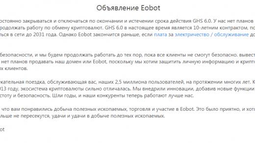 Главная сайта Eobot